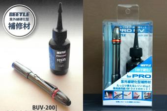 UV硬化樹脂セット(BUV-200)